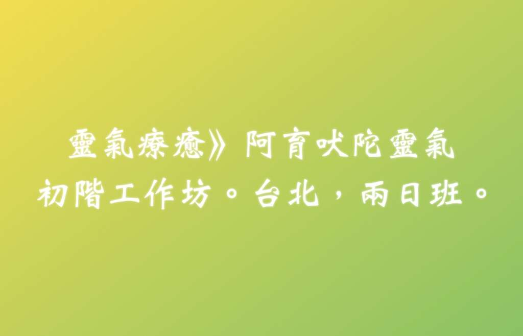 阿育吠陀灵气.初阶工作坊.台北.2020/08/22-23.