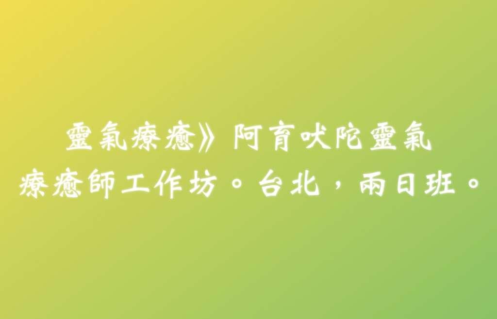 阿育吠陀靈氣.二階工作坊.台北. 2020/10/17-18.