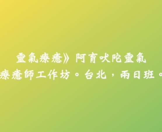 阿育吠陀靈氣.二階工作坊.台北. 2020/04/18-19.
