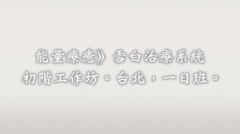 雪白治療系統增訂版,初階工作坊。台北。2019/01/05。