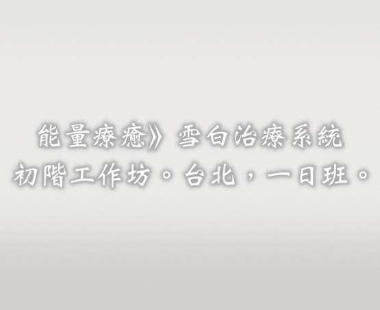 雪白治療系統擴大修訂版,初階工作坊。台北。