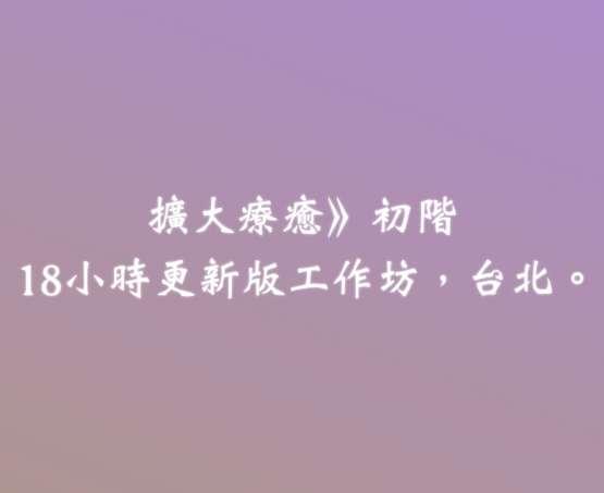 擴大療癒法,初階工作坊──18小時更新版。台北。2018/01/06-07。