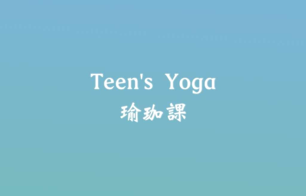 Teen's Yoga Class-週二新班(2018/08/28,19:30)招生中。