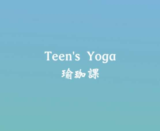 Teen's Yoga Class-週二新班(2018/03/06,19:30)招生中。