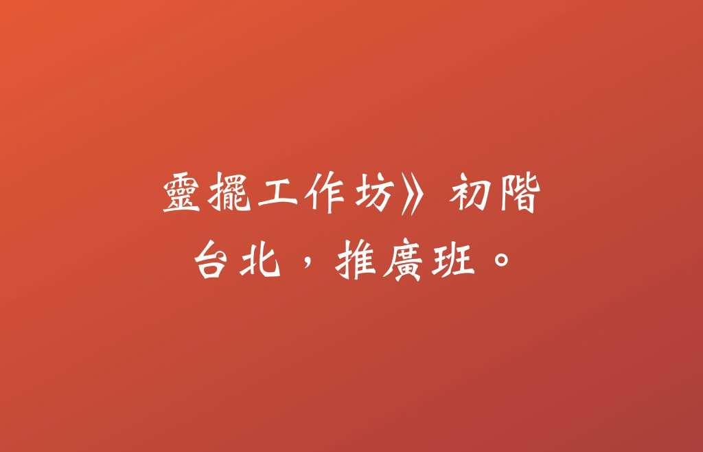 靈擺工作坊》初階推廣班,台北。2017/12/16。