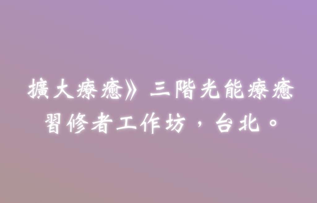 擴大療癒法.三階光能療癒習修者工作坊.台北.2021/03/13-14.