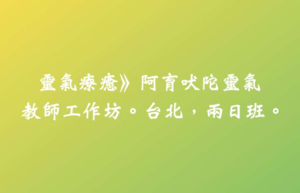 阿育吠陀灵气.三阶工作坊.台北.2020/05/23-24.