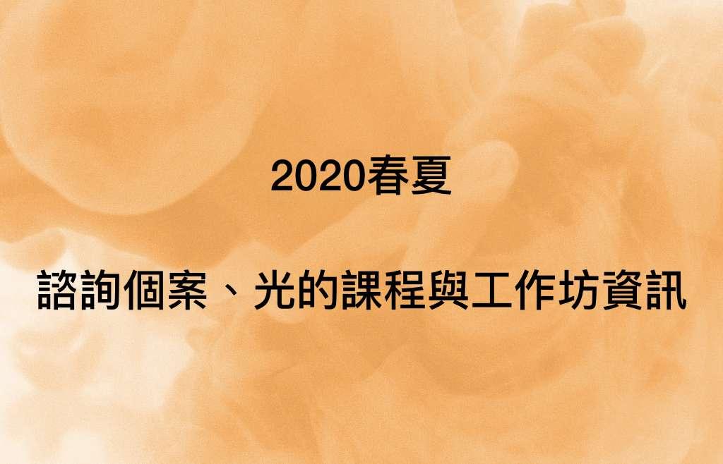 2020/01-06,个案与工作坊资讯。