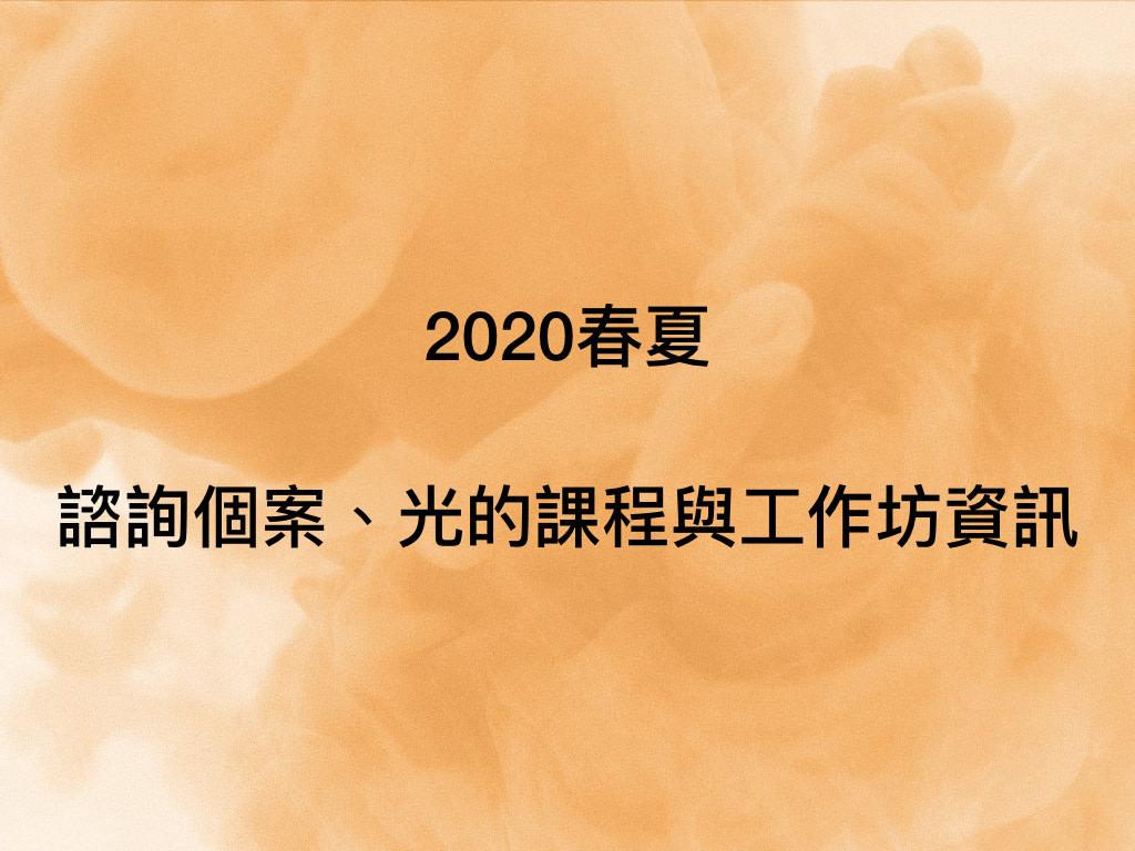 2020/01-06,個案與工作坊資訊。